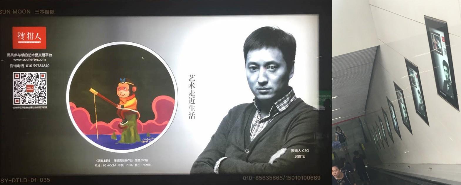 艺术电商搜猎人地铁广告图片